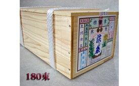 【ふるさと納税】淡路島手延素麺 淡じ糸9kg 木箱入り