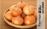 ひょうご安心ブランド認証特別栽培の玉ねぎ『戎珠(えびすたま)』10kg