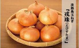 【ふるさと納税】ひょうご安心ブランド認証 特別栽培の玉ねぎ 『戎珠(えびすたま)』 3kg