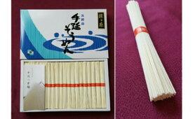 【ふるさと納税】大田製麺所の手延べそうめん 淡じ糸2kg化粧箱赤帯