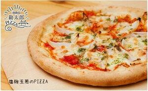 【ふるさと納税】淡路島たまねぎが主役!厳選素材の手作りピザ(3枚+1枚)