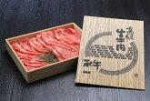 牧場直売「淡路姫和牛」すき焼き・しゃぶしゃぶ用ロース