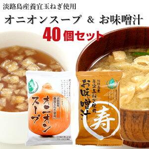 【ふるさと納税】広瀬青果のオニオンスープとお味噌汁セット