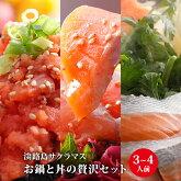 【若男水産】淡路島サクラマスお鍋と丼の贅沢セット(3〜4人前)