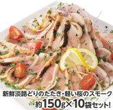 新鮮淡路どりのたたき・軽い桜のスモーク約150g×10袋セット!