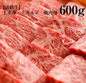 【ふるさと納税】【淡路牛】上赤身・上カルビ 焼肉用 600g