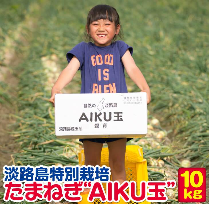 【ふるさと納税】淡路島たまねぎAIKU玉(愛育玉) 10kg