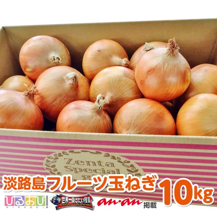 【ふるさと納税】淡路島フルーツ玉ねぎ 10kg