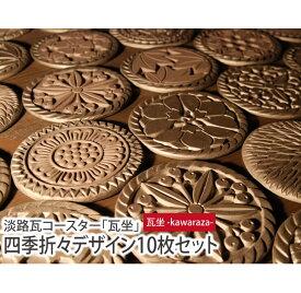 【ふるさと納税】淡路瓦コースター「瓦坐」 四季折々デザイン10枚セット