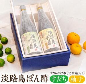【ふるさと納税】淡路島ぽん酢(柚子・すだち) 720ml×2本(化粧箱入り)