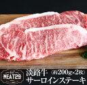 【ふるさと納税】淡路牛サーロインステーキ 約200g×2枚 (約400g)