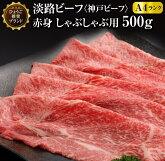 【ふるさと納税】淡路ビーフ(神戸ビーフ)A4赤身しゃぶしゃぶ用500g