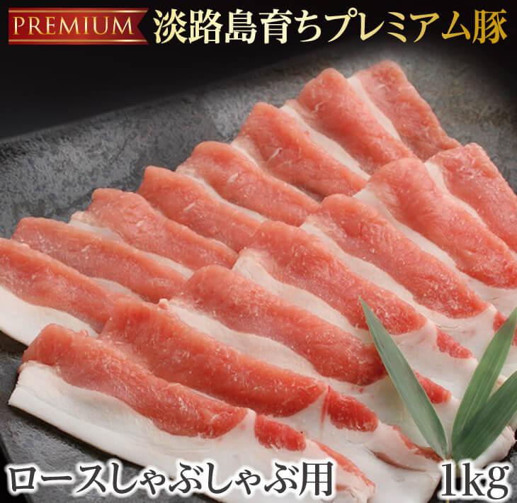 【ふるさと納税】金猪豚 ロース しゃぶしゃぶ用 1kg