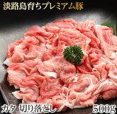【ふるさと納税】金猪豚肩切り落とし500g