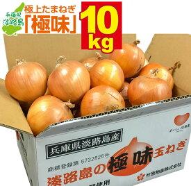 【ふるさと納税】淡路島の極味玉ねぎ 10kg