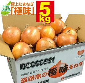 【ふるさと納税】淡路島の極味玉ねぎ 5kg