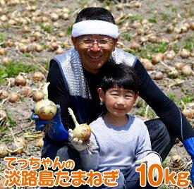 【ふるさと納税】てっちゃんの淡路島たまねぎ10kg/メディアに引っ張りだこの農家さんが育てたあまーい「たまねぎ」!