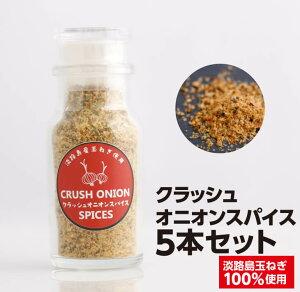 【ふるさと納税】クラッシュオニオンスパイス(淡路島玉ねぎ100%使用)5本セット