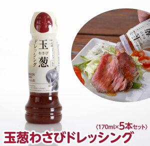 【ふるさと納税】玉葱わさびドレッシング(170ml) 5本セット