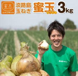 【ふるさと納税】蜜玉(みつたま)3kg 2021年度産淡路島玉ねぎ