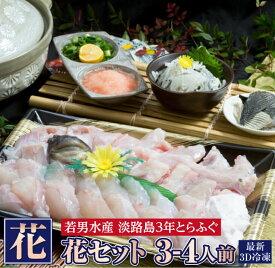 【ふるさと納税】【若男水産】【淡路島3年とらふぐ】花 ふぐ鍋セット・冷凍(3〜4人前)