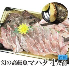 【ふるさと納税】【若男水産】【淡路島3年マハタ】鍋セット/冷凍(4人前)