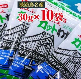 【ふるさと納税】カットわかめ 30g×10袋