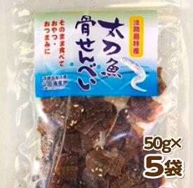 【ふるさと納税】太刀魚骨せんべい 50g×5袋