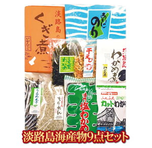 【ふるさと納税】淡路島の海産物9点セット
