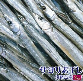 【ふるさと納税】淡路島産サヨリ素干し 2kg入り