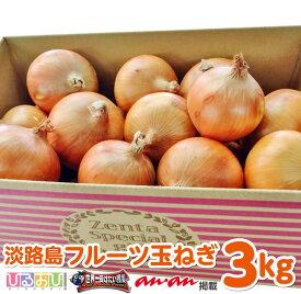 【ふるさと納税】【3kg】淡路島フルーツ玉ねぎ(配送:7月上旬以降)