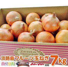 【ふるさと納税】【7kg】淡路島フルーツ玉ねぎ(配送:7月上旬以降)