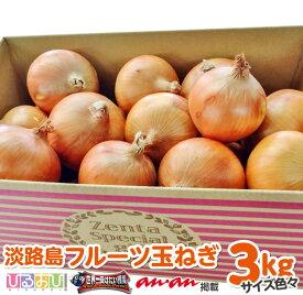 【ふるさと納税】【サイズ色々・3kg】淡路島フルーツ玉ねぎ
