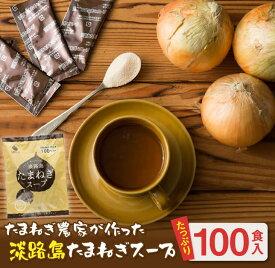 【ふるさと納税】今井ファーム淡路島たまねぎスープ100食