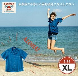 【ふるさと納税】ONOKORO ALOHA【XLサイズ】