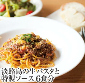 【ふるさと納税】淡路島の生パスタと特製ソース6食分