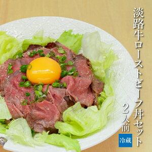 【ふるさと納税】淡路島鼓や淡路牛ローストビーフ丼セット2人前