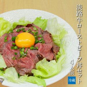 【ふるさと納税】淡路島鼓や淡路牛ローストビーフ丼セット4人前