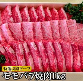 【ふるさと納税】特選淡路ビーフモモバラ焼肉1kg