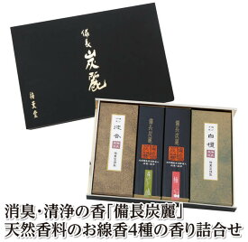 【ふるさと納税】梅薫堂の消臭・清浄の香「備長炭麗」天然香料のお線香4種の香り詰合せ