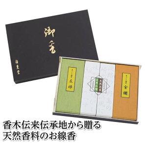 【ふるさと納税】梅薫堂の香木伝来伝承地から贈る天然香料のお線香
