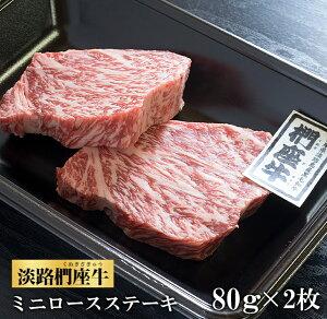 【ふるさと納税】淡路椚座牛ミニロースステーキ80g×2枚
