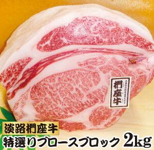 【ふるさと納税】淡路椚座牛特選リブロースブロック2kg