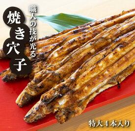 【ふるさと納税】淡路島源平特選焼き穴子