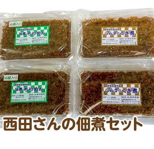 【ふるさと納税】西田さんの佃煮セット