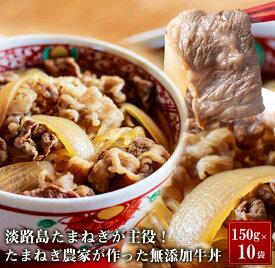 【ふるさと納税】【無添加牛丼】淡路島たまねぎ牛丼 150g×10食