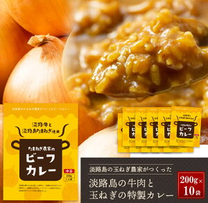 【ふるさと納税】淡路島の牛肉と玉葱使用 今井ファームビーフカレー 200g×10食
