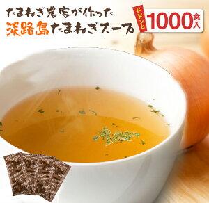 【ふるさと納税】今井ファームの淡路島たまねぎスープ1000食