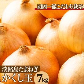 【ふるさと納税】今井ファームの淡路島たまねぎ「かくし玉」 7kg