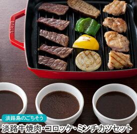 【ふるさと納税】<淡路島のごちそう>淡路牛焼肉・コロッケ・ミンチカツセット
